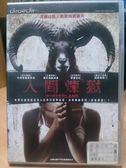 影音專賣店-G16-043-正版DVD【人間煉獄】-布萊恩普雷斯利*瑪莎海嘉瑞達