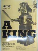 【書寶二手書T2/翻譯小說_JQR】A KING-某王者_伊(土反)幸太郎