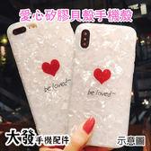iPhone 8 Plus 愛心珍珠貝殼紋 矽膠虹彩手機軟殼 全包矽膠軟殼 手機保護軟殼 愛心矽膠軟殼