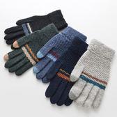 男士雙條紋加絨保暖觸控手套 (不挑色) B5665