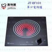 【PK廚浴生活館】高雄喜特麗 JT-RF101 單口電陶爐  實體店面 可刷卡