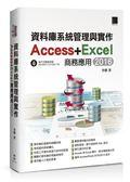 資料庫系統管理與實作:Access+Excel商務應用(2016)