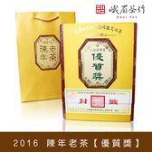 2016 台灣陳年老茶比賽優質獎 峨眉茶行