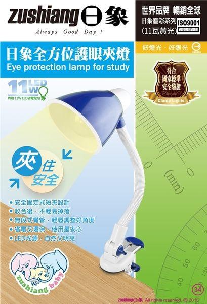 淘禮網 ZOEL-C1103WL 日象全方位護眼夾燈(黃光) (優彩系列)