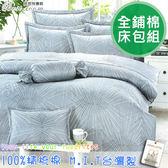 鋪棉床包 100%精梳棉 全鋪棉床包兩用被四件組 雙人特大6x7尺 king size Best寢飾 6828
