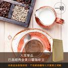 現烘【咖啡綠商號】巴西金黃日曬咖啡豆(一磅)~(卡杜拉,新世紀品種)