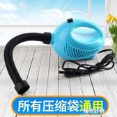 電泵壓縮袋抽氣專用電動吸氣泵抽氣筒收納袋抽氣泵真空抽氣機通用 220V NMS陽光好物