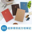 珠友 NB-32262 B6/32K超厚環保紙方格筆記(5X5mm)/記事本/萬用筆記(鋼筆適用)