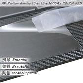 【Ezstick】HP 15-ec 15-ec1038AX 15-ec1083AX TOUCH PAD 觸控板 保護貼