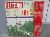 【書寶二手書T2/少年童書_RIA】小牛頓_181~190期間_共10本合售_野花小天地