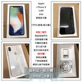 3期0利率【拆封福利品】Apple i Phone x 64G Face ID 臉部解鎖 IP67 防水防塵 智慧型手機~送玻保+空壓