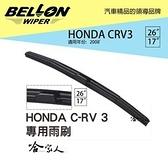 BELLON CRV 3代 09 雨刷 免運 贈 雨刷精 HONDA 原廠型專用雨刷 17吋 26吋 雨刷 哈家人