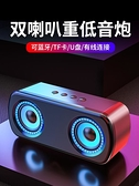 無線音箱大音量雙喇叭小型音響家用手機迷你便攜式超重低音炮3D環繞立體聲插卡戶外影響