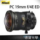分期零利率 NIKON PC 19mm ...