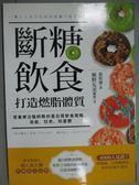 【書寶二手書T9/養生_GKG】斷糖飲食打造燃脂體質_黃筱涵