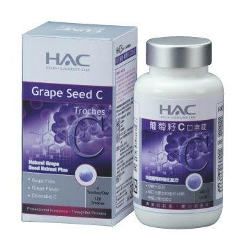 永信HAC 葡萄籽C口含錠120錠/瓶