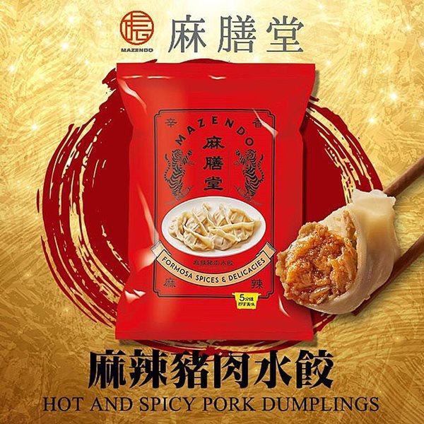 麻膳堂.麻辣豬肉水餃(一包約25顆)(共兩包)﹍愛食網