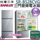 【新莊信源】528公升【三洋SUNLUX采晶玻璃三門變頻電冰箱】SR-B528CVG