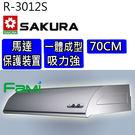 【fami】櫻花除油煙機 傳統式除油煙機 R 3012S (70CM) 單層式除油煙機