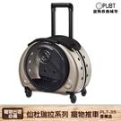 【全新品】PUBT 寵物移動城堡 PLT-35 仙杜瑞拉(香檳金) 寵物外出包 寵物推車 寵物用品