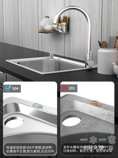 水槽 304不銹鋼水槽 洗菜盆單槽加厚廚房洗碗槽洗菜池家用水池大小單槽