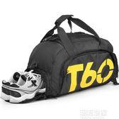 運動包男女健身包鞋位斜挎手提旅行包球籃球訓練背包單肩足球包潮『潮流世家』