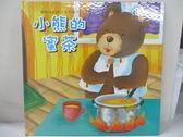 【書寶二手書T7/少年童書_I8W】小熊的蜜茶_球球館