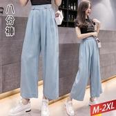 腰雙釦牛仔寬褲M~2XL【761933W】【現 預】