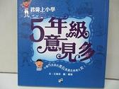 【書寶二手書T7/兒童文學_CQ6】五年級意見多_王淑芬