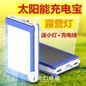 行動電源-太陽能智能手機通用多功能行動電源大容量-奇幻樂園