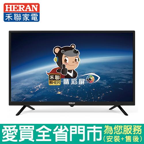 HERAN禾聯43型液晶顯示器HF-43VA7(第四台專用)含配送到府+標準安裝【愛買】