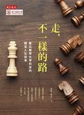 (二手書)走,不一樣的路:臺北醫學大學校友的精采人生故事