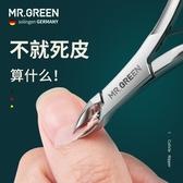 指甲剪 皮剪 專業去手指角質鋼推鉗高級美甲工具斜口修指甲死皮剪