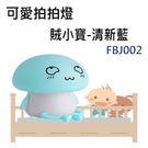 療癒系 造型拍拍燈 觸碰式 小夜燈 床頭燈 暖心入眠推薦 賊小寶-清新藍 FBJ002