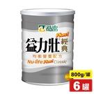 益富 益力壯 plus 經典 均衡營養配方800gX6罐 (特定疾病配方食品) 專品藥局【2017649】