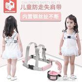 兒童防走失肩帶牽引繩寶寶防走丟手環小孩安全防丟繩  創想數位