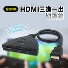HDMI三進一出切換線  三孔HDMI ...