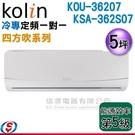 【信源】歌林 kolin 4-6坪四方吹定頻分離式1對1冷氣《KOU-36207+KSA-362S07》含標準安裝