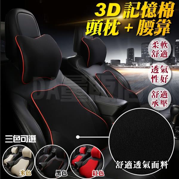 汽車頸枕頭 車用頭枕+椅背墊 3D立體記憶棉 腰靠墊 護頸枕 記憶枕 頸肩靠墊 椅背