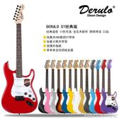 Derulo工廠直銷電吉他單搖ST電子吉他套裝專業級初學入門家駒吉他 生活樂事館NMS