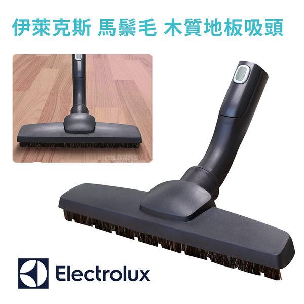 伊萊克斯高級木質地板吸頭/馬鬃毛刷-大A100適用機型ZUOM9922/ZUO9927/ZUF4207ACT/ZUS4065/Z8871等