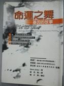 【書寶二手書T1/科學_IIO】命運之舞-基因的故事_劉泗翰, STEVE JONES