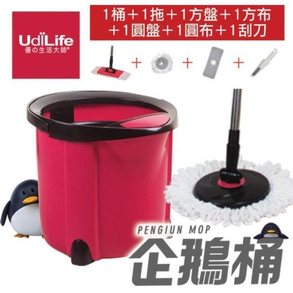 【UdiLife】企鵝桶  旋轉拖把超值組/方+圓