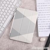 新款iPad3蘋果mini4迷你1平板電腦6Pro9.7英寸air2保護套10.5全包邊日韓簡約  居家物語