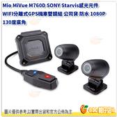 送大容量記憶卡 Mio MiVue M760D SONY Starvis感光元件WIFI分離式GPS機車雙鏡組 公司貨