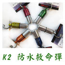 K2 防水救命彈 KC052/城市綠洲(...