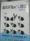 【書寶二手書T1/家庭_HLM】給長耳兔的36封信-成長進行式_李崇建