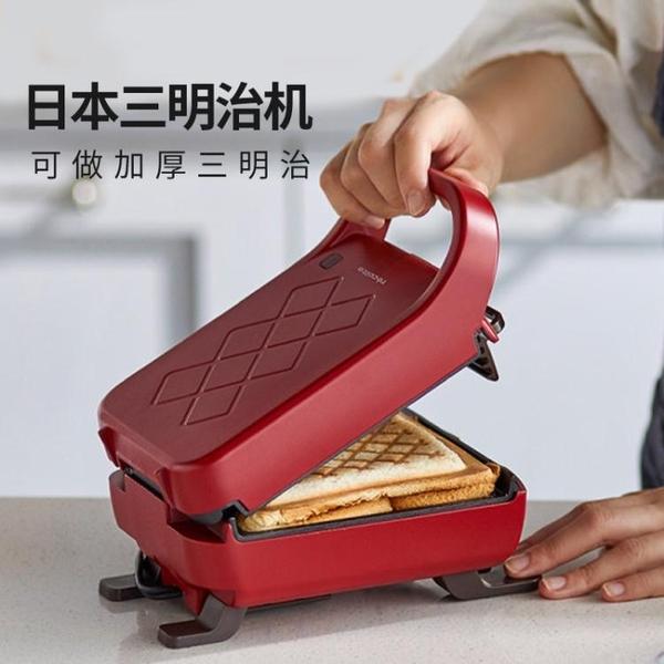 日本麗克特三明治機加厚封邊面包輕食機家用小型多功能早餐機神器 夢幻小鎮「快速出貨」