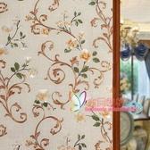 窗戶玻璃貼 家用紙衛生間磨砂玻璃貼膜透光不透明浴室防窺3d窗花貼T 2色