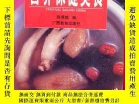 二手書博民逛書店罕見小家庭快餐食譜1--營養保健美食Y952 陳秀娥 廣西教育出